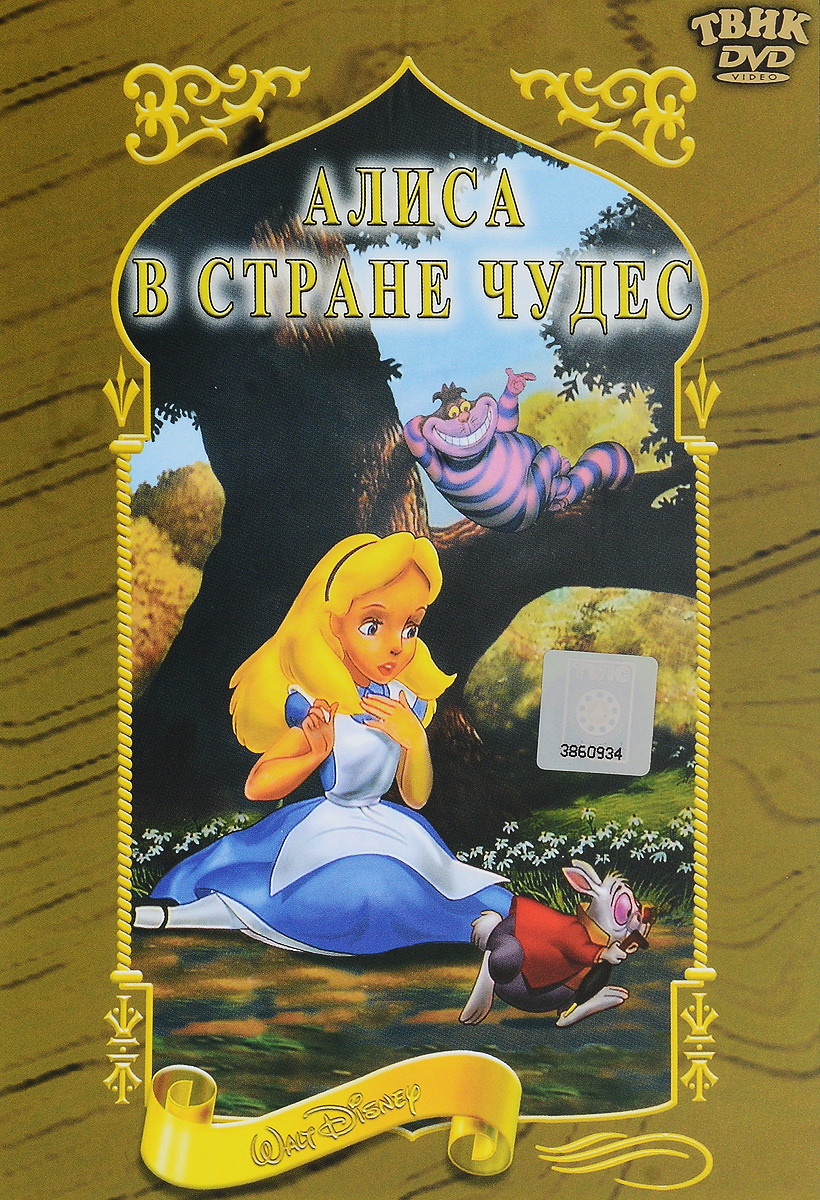 Алиса в стране чудес джеральд даррелл ай ай и я