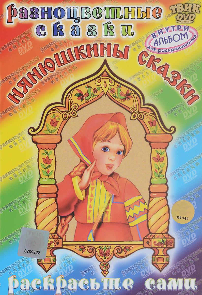 Разноцветные Нянюшкины сказки (DVD + раскраска)