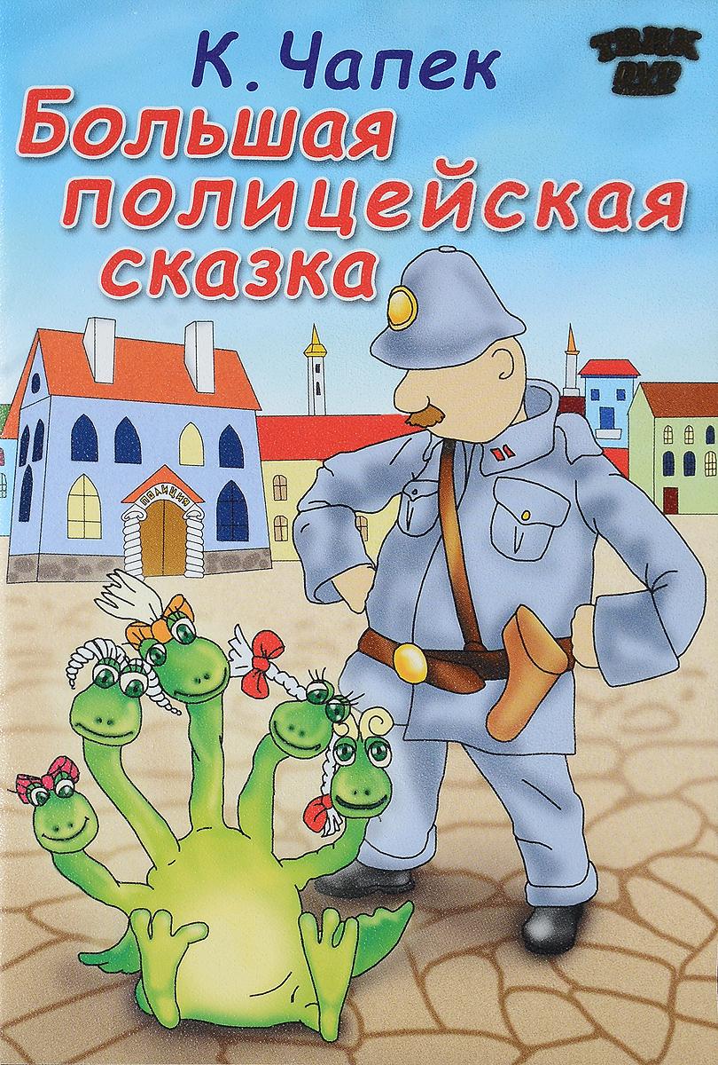 Большая полицейская сказка технопарк полицейская часть 30413