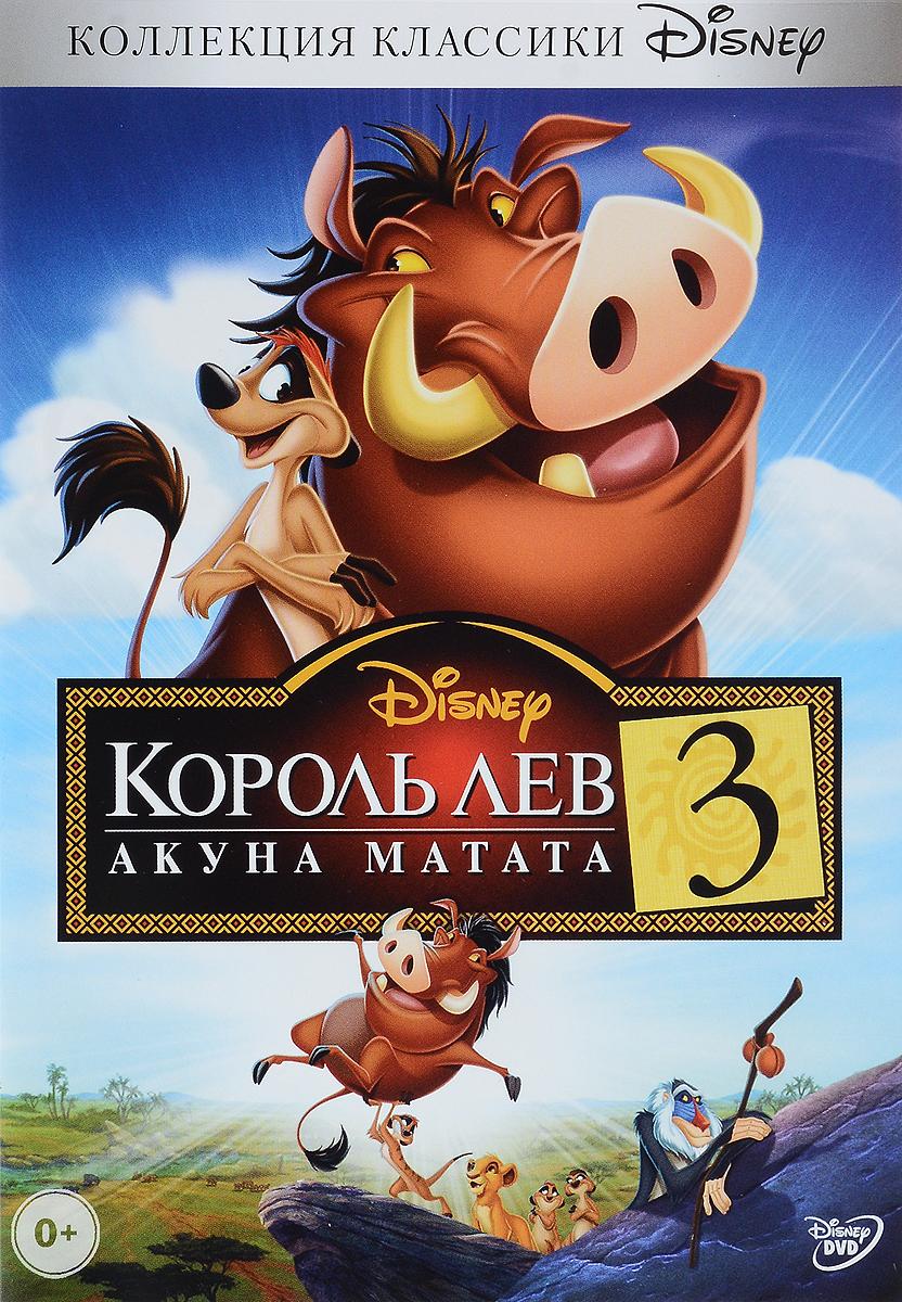 Король Лев 3: Акуна Матата король лев 3 акуна матата dvd книга