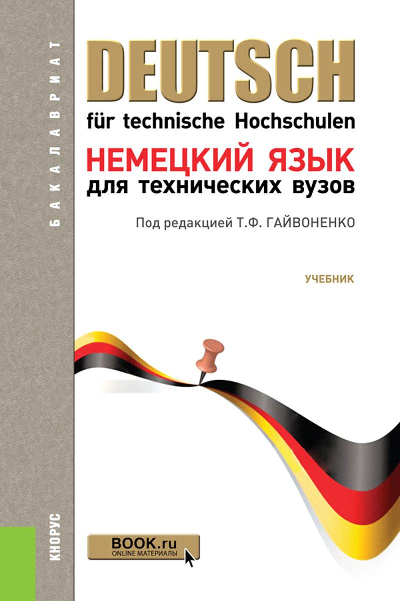 Немецкий язык для технических вузов