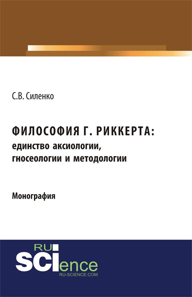 Философия Г. Риккерта. Единство аксиологии, гносеологии и методологии