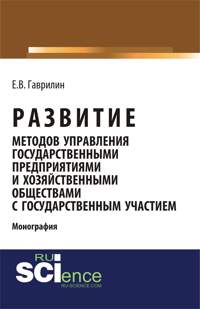 Развитие методов управление государственными предприятиями и хозяйственными обществами с государственным участием