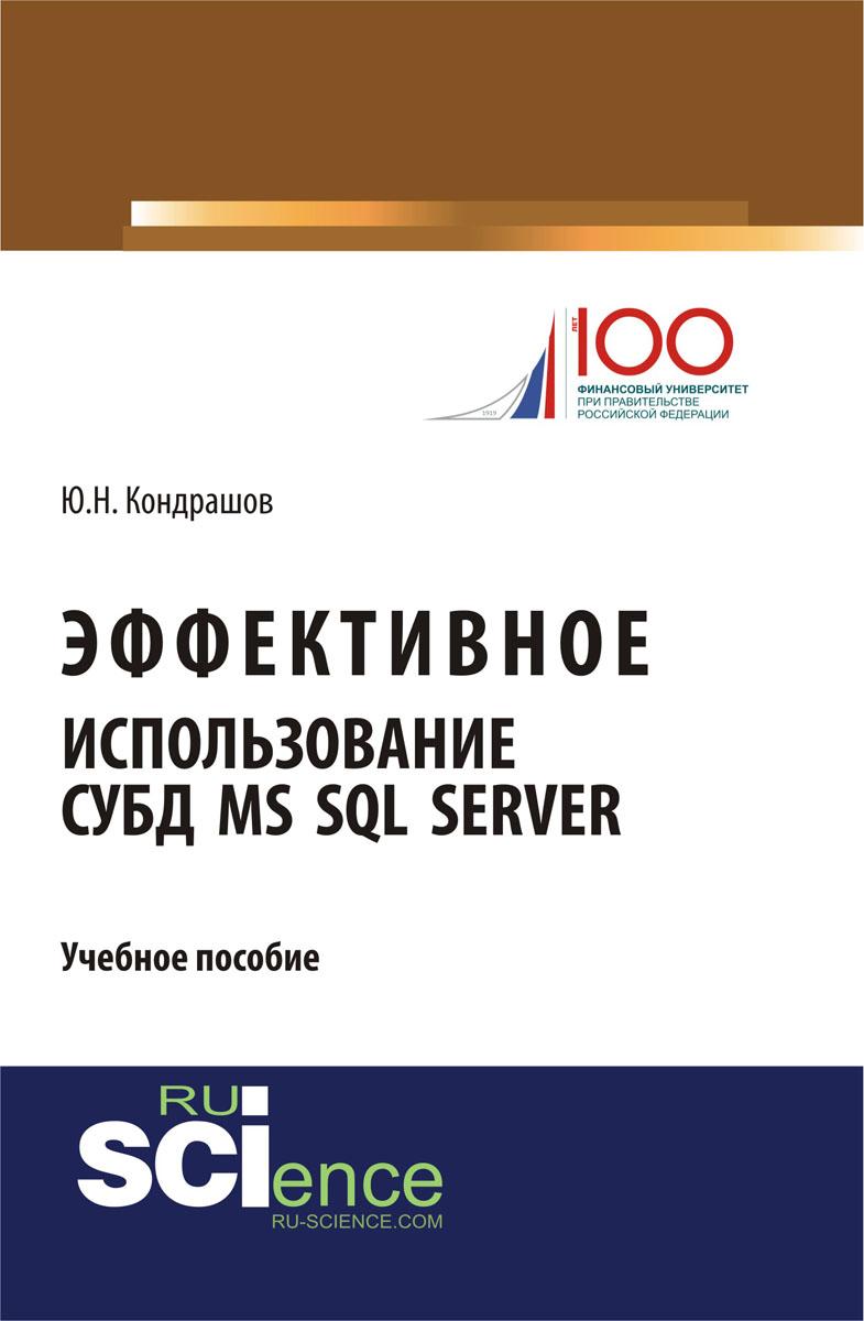 Эффективное использование СУБД MS SQL Server