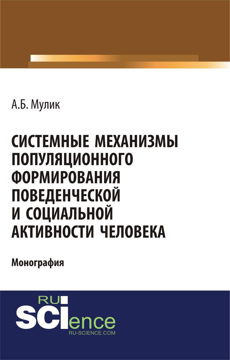 Системные механизмы популяционного формирования поведенческой и социальной активности человека