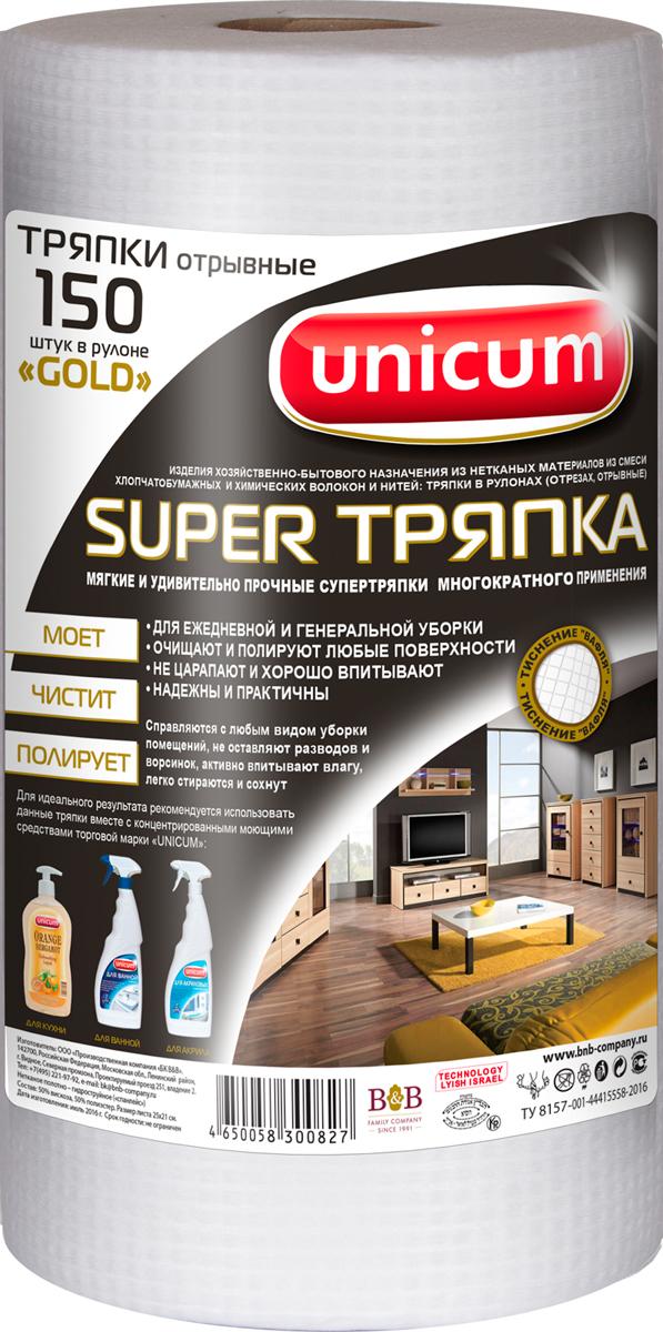 Тряпка Unicum Gold. Подушечки, с тиснением вафля, 150 шт300827Отрывная тряпка Unicum Gold. Подушечки с тиснением вафля - это прочные, многоразовые салфетки повышенной впитываемости, не оставляющие ворсинок. Изделие изготовлено из 50% вискозы и 50% полиэстера. Такая тряпка подходит для чистки любых поверхностей в доме, на даче и в офисе. Устойчивость к горячим поверхностям, подходит для использования со всеми чистящими средствами. Легко стирается.Благодаря нежной бархатистой структуре салфетки идеально полируют поверхности и абсорбируют пыль.Количество в рулоне: 150.Размер листа: 25 см х 21 см.