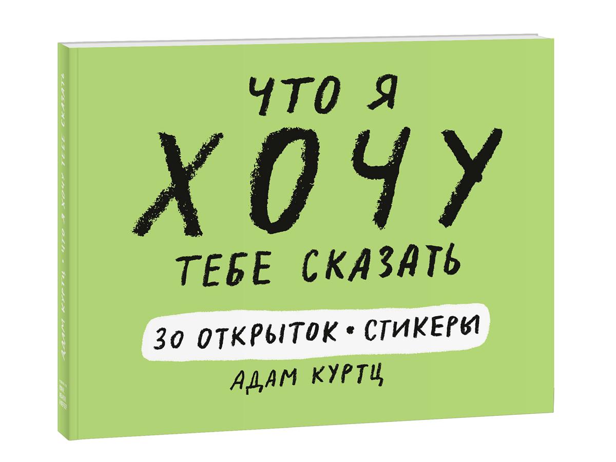 Адам Куртц Что я хочу тебе сказать. 30 открыток и стикеры