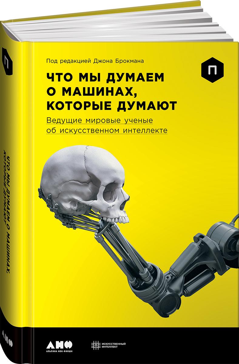 Что мы думаем о машинах, которые думают. Ведущие мировые учёные об искусственном интеллекте стивен а почему мы думаем то что мы думаем