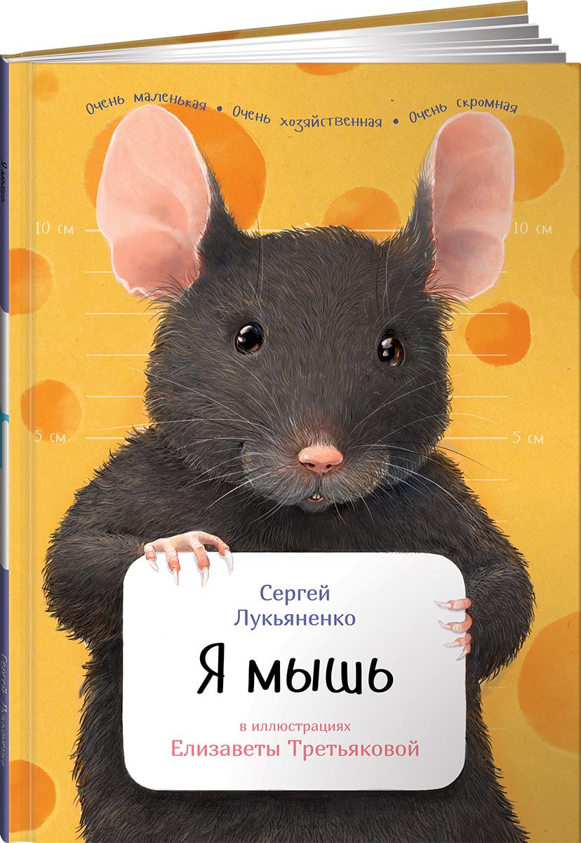 Я мышь