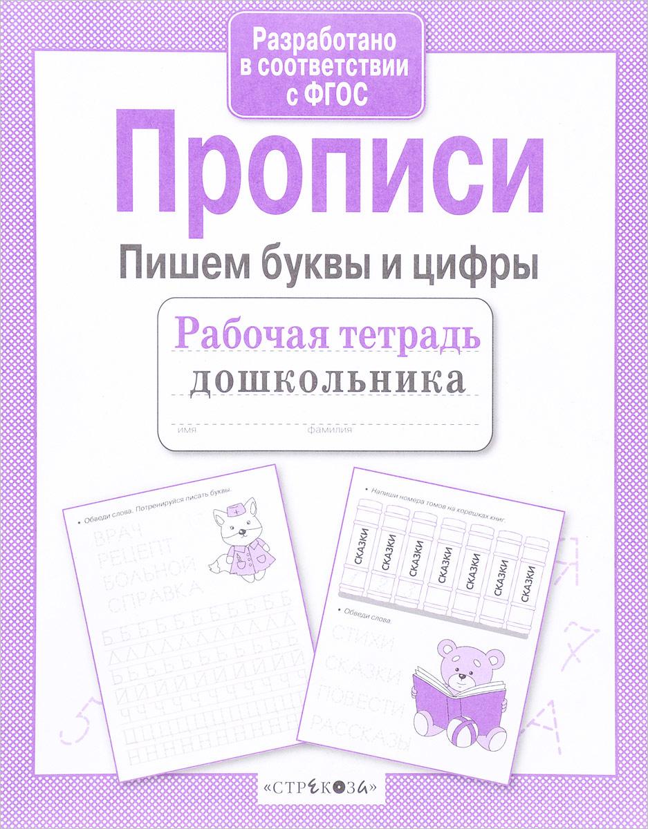 Л. Маврина Прописи. Пишем буквы и цифры отсутствует русский язык пишем буквы и слова