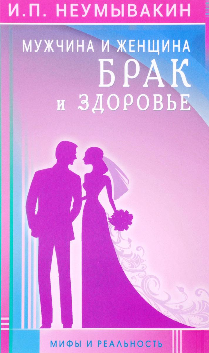 И. П. Неумывакин Мужчина и женщина. Брак и здоровье