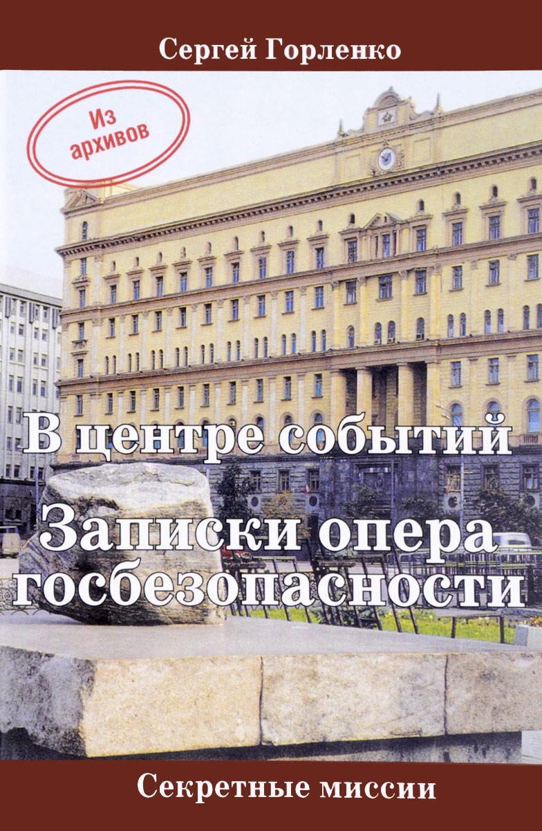Сергей Горленко событий. Записки опера госбезопасности