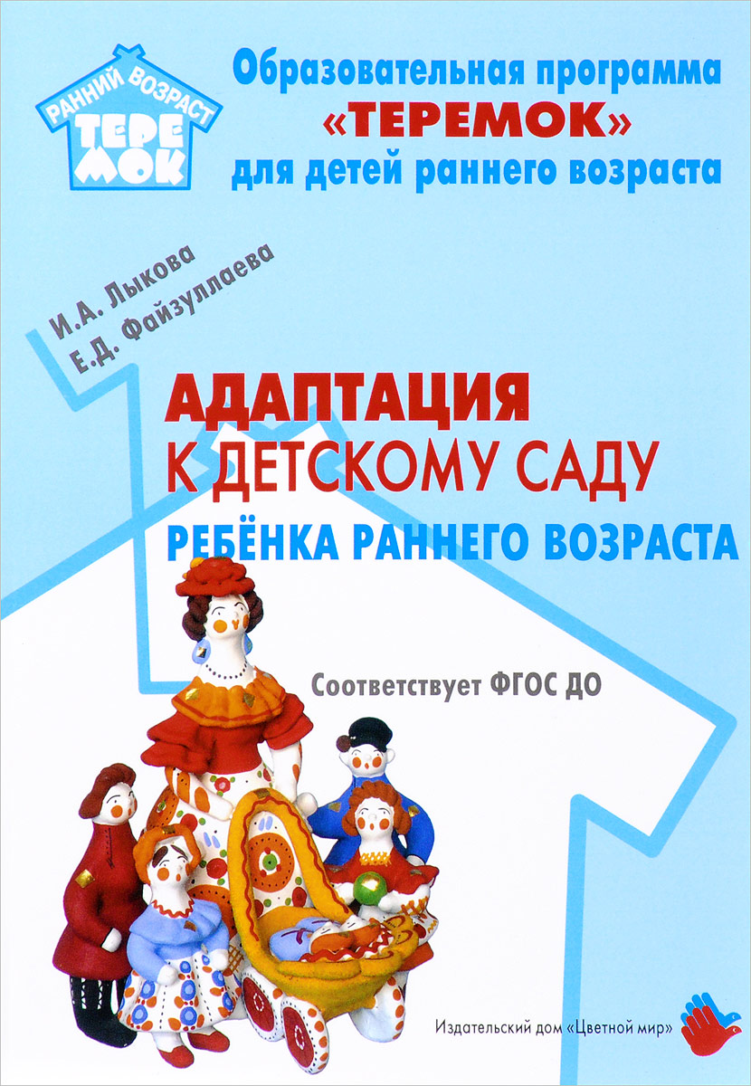 Адаптация к детскому саду ребёнка раннего возраста