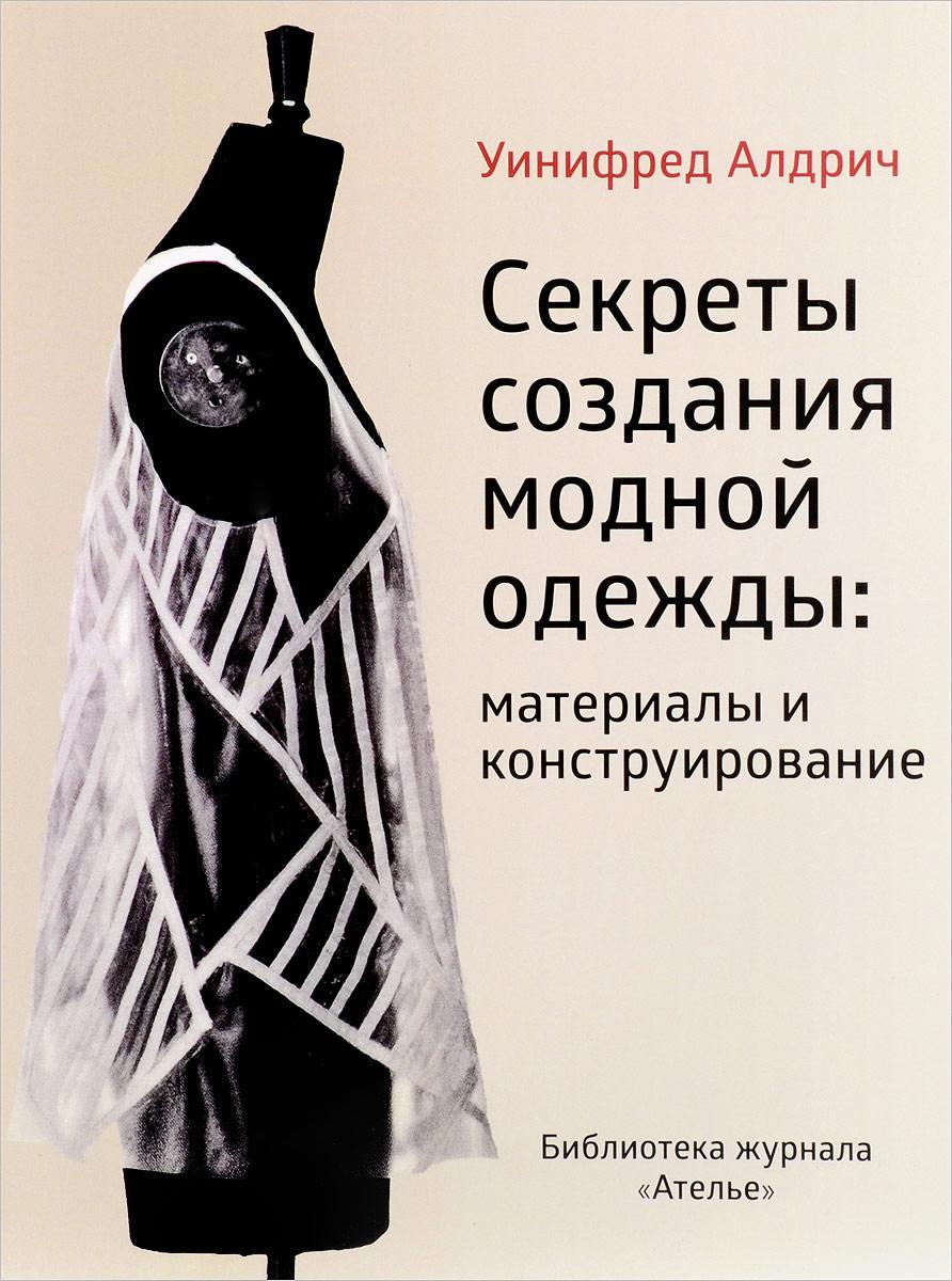 Уинифред Алдрич Секреты создания модной одежды. Материалы и конструирование