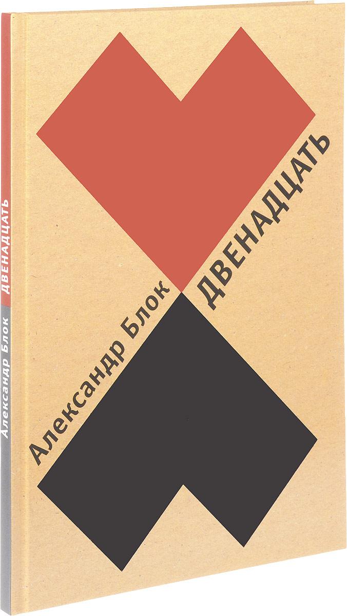 Александр Блок Двенадцать блок александр александрович незнакомка двенадцать избранные произведения