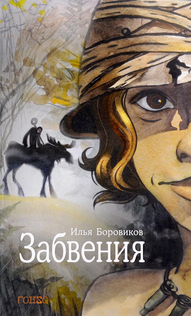 Илья Боровиков Забвения