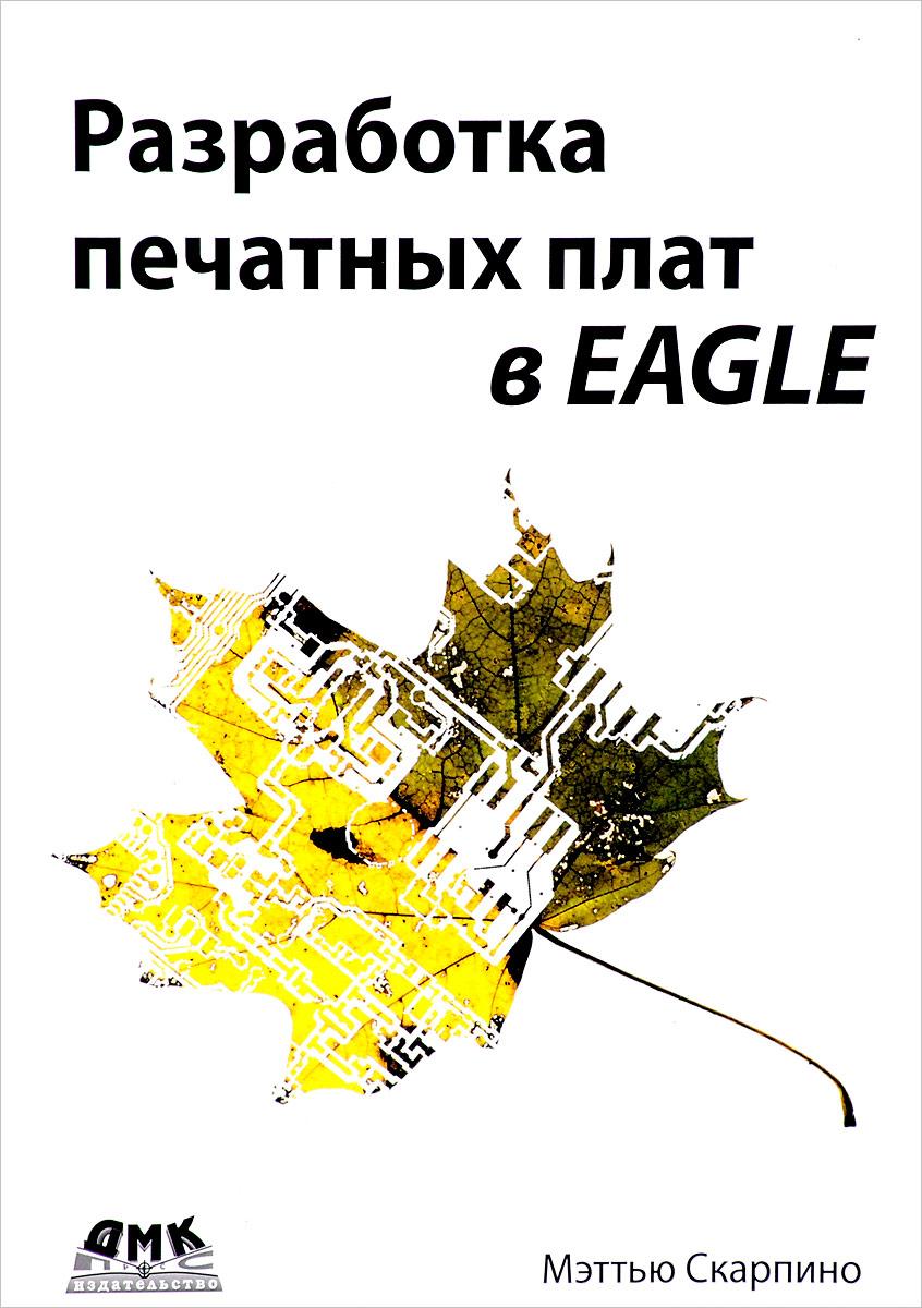 Мэттью Скарпино Разработка печатных плат в EAGLE цена