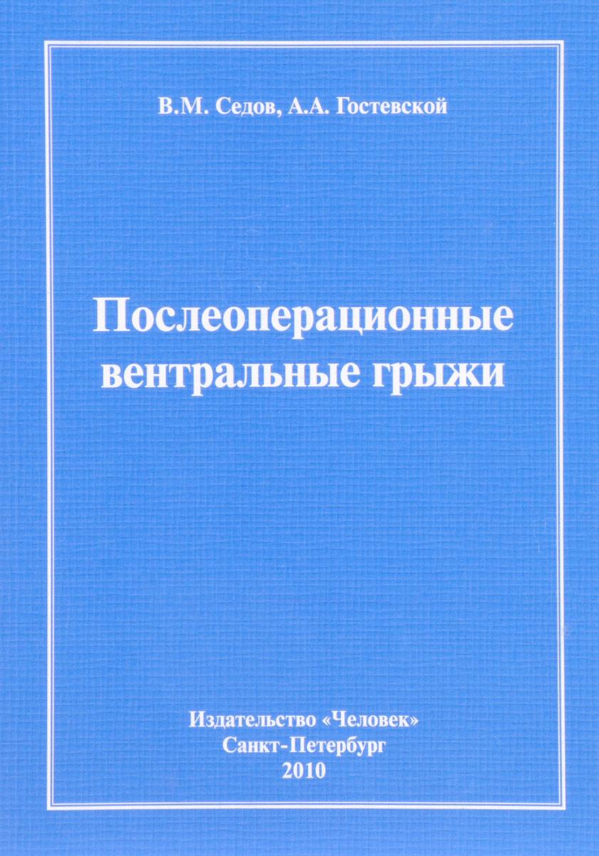 В. М. Седов, А. А. Гостевской Послеоперационные вентральные грыжи в и дикуль лечим спину от грыж и протрузий