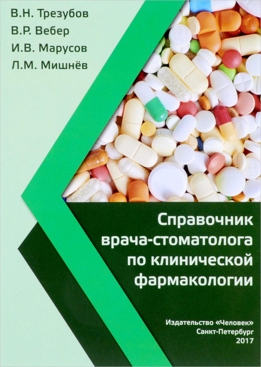 Справочник врача-стоматолога по клинической фармакологии