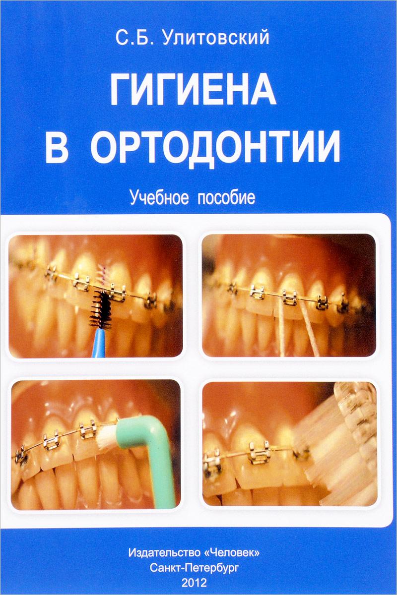 Гигиена в ортодонтии. Учебное пособие