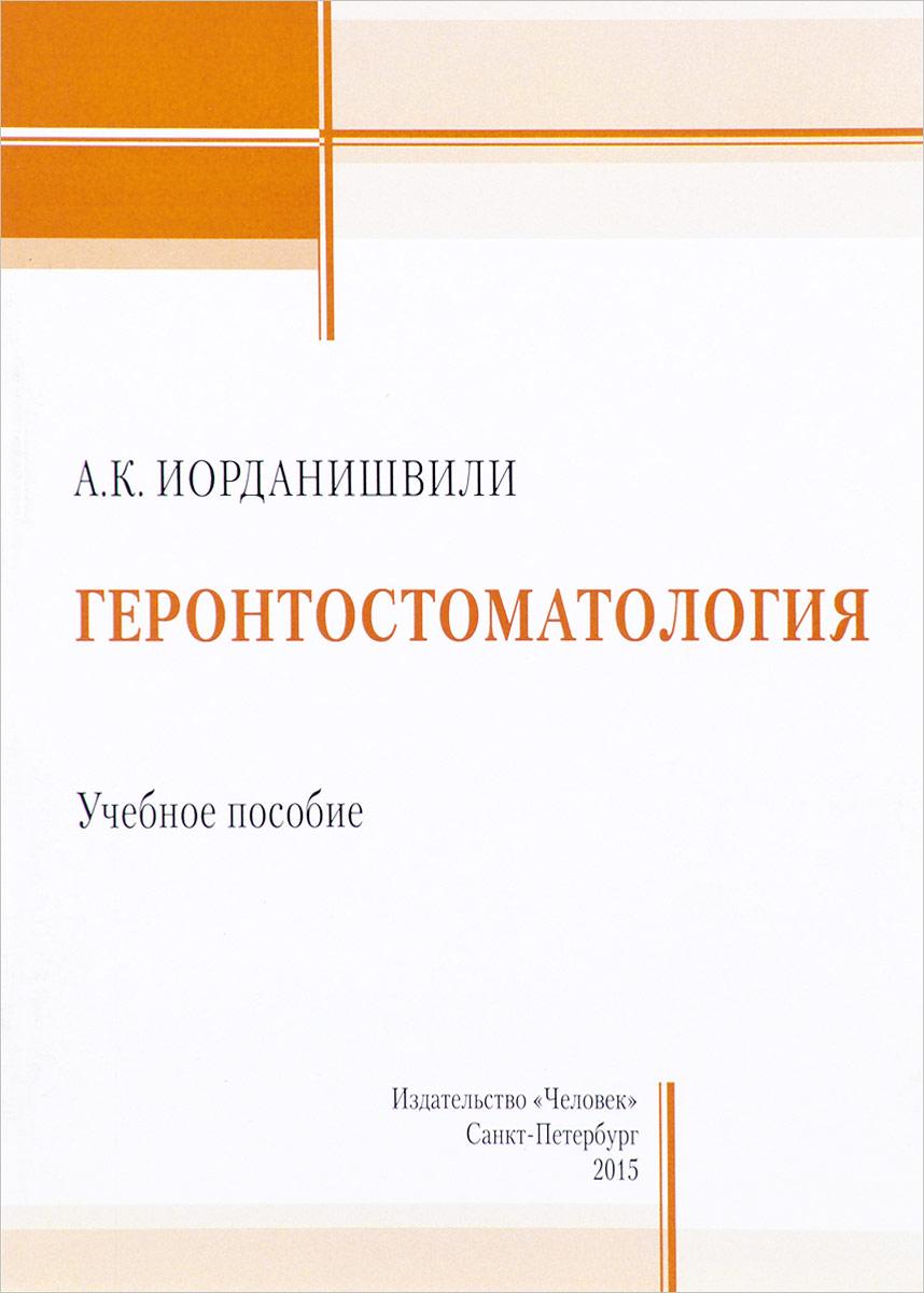 Геронтостоматология. Учебное пособие