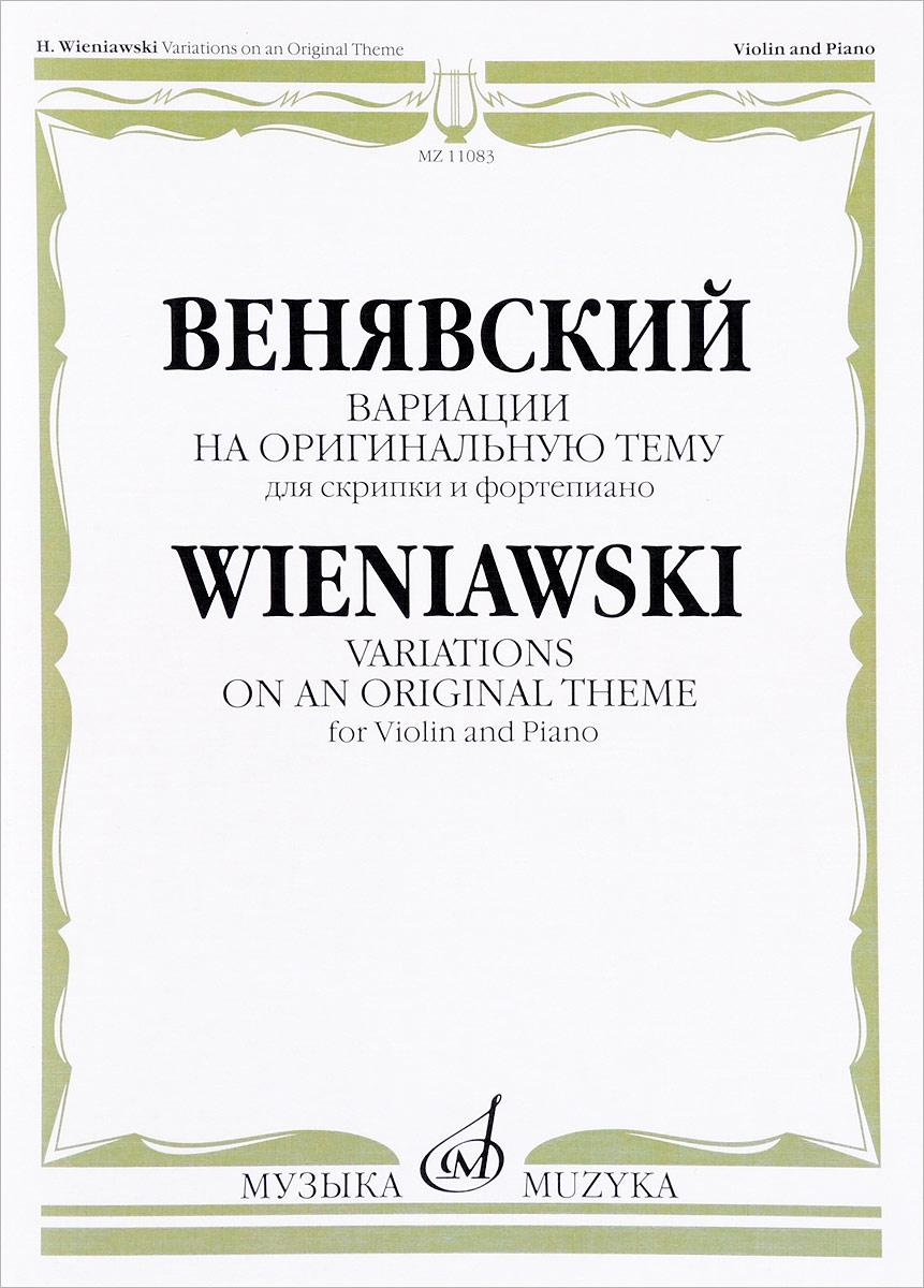 Генрик Венявский Венявский. Вариации на оригинальную тему. Для скрипки и фортепиано / Wieniawski: Variations on an Original Theme for Violin and Piano