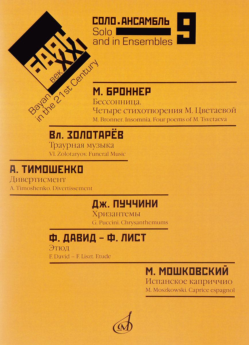 Баян в XXI веке. Соло, ансамбль. Выпуск 9