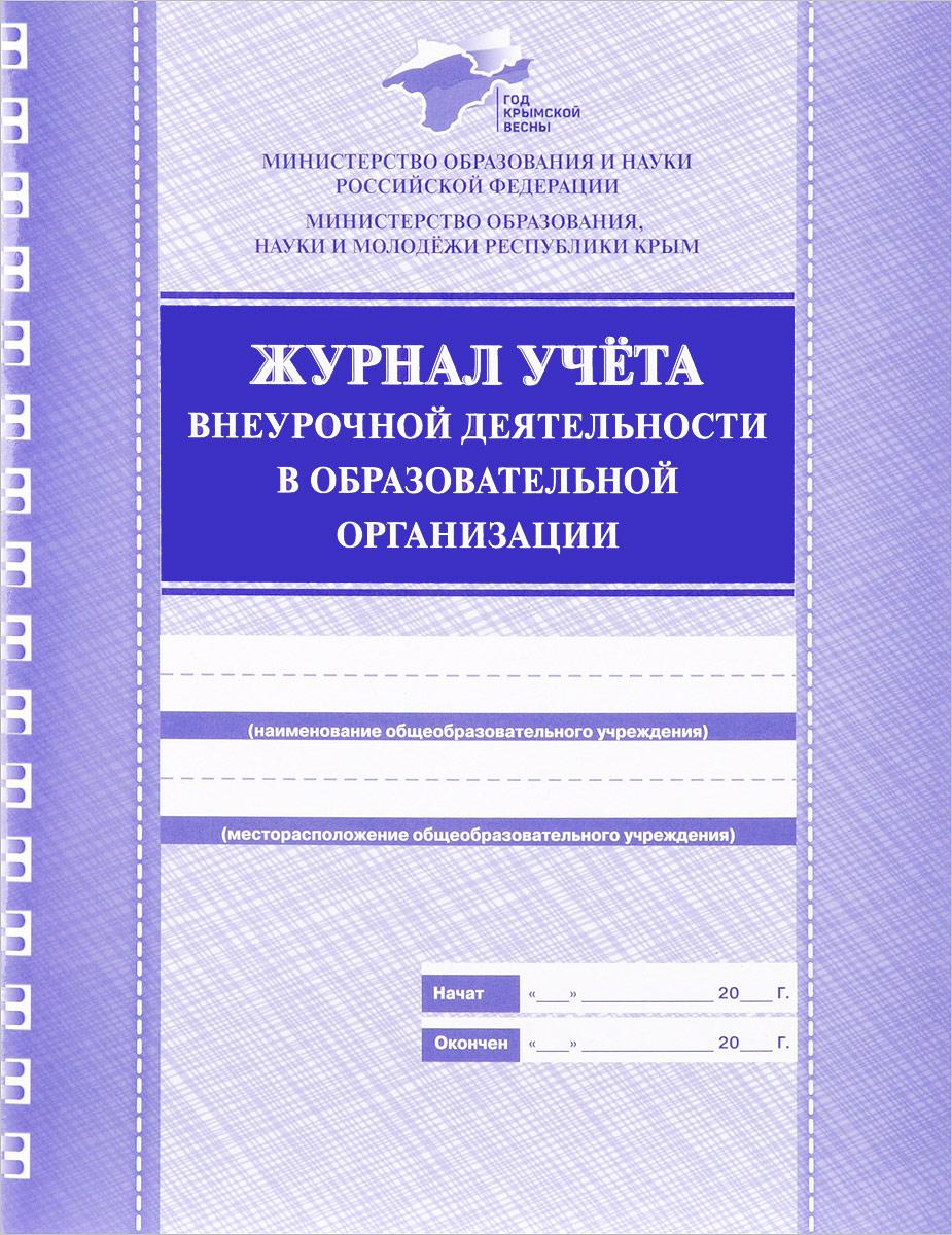 Журнал учета внеурочной деятельности в образовательной организации журнал учета тепловых энергоустановок