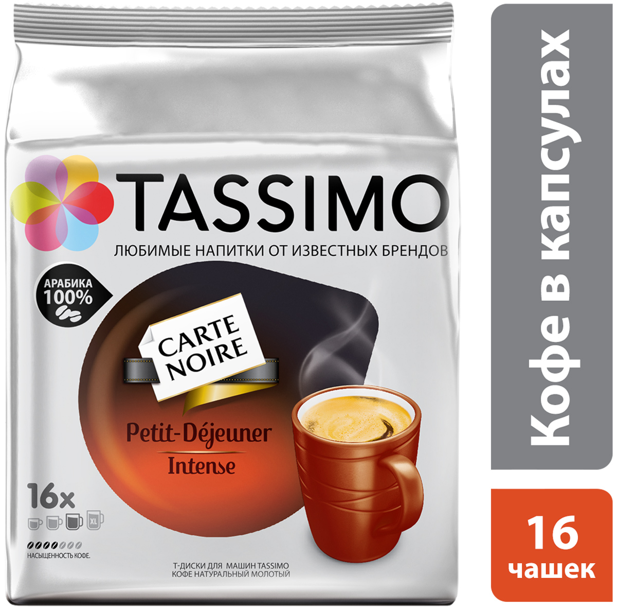 Tassimo Carte Noire Petit-Dejeuner Intense кофе в капсулах, 16 шт tassimo jacobs espresso classico кофе в капсулах 16 шт