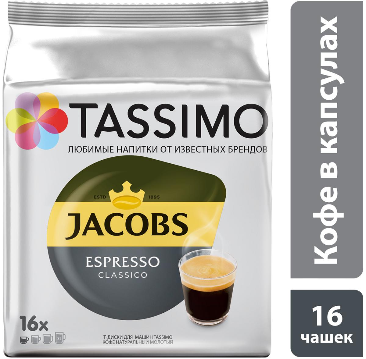 Tassimo Jacobs Espresso Classico кофе в капсулах, 16 шт tassimo jacobs espresso classico кофе в капсулах 16 шт