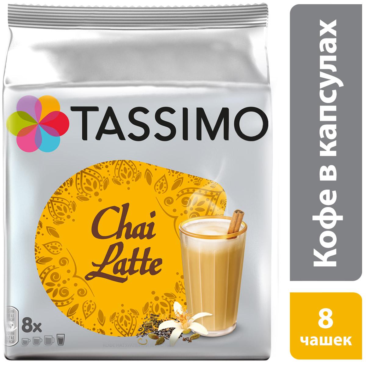 Tassimo Twinings Chai Latte чай с пряностями в капсулах, 8 шт tassimo акция