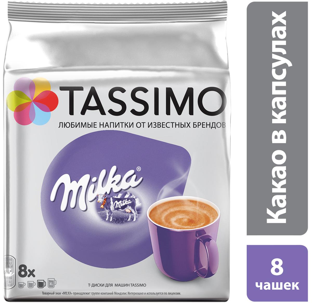 Tassimo Milka какао в капсулах, 8 шт кофе в капсулах tassimo карт нуар кафе лонг интенс 128г