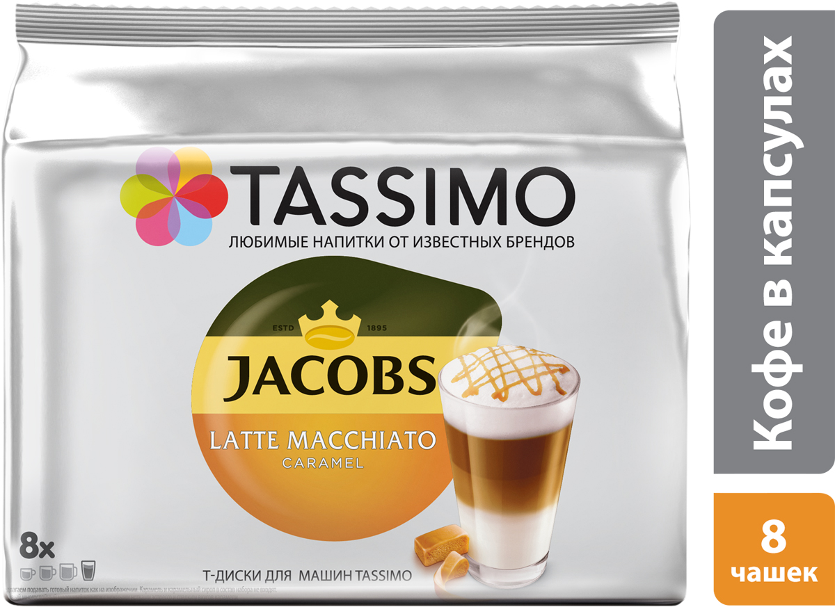 Tassimo Latte Macchiato молочный продукт в капсулах со вкусом карамели, 8 шт tassimo jacobs espresso classico кофе в капсулах 16 шт