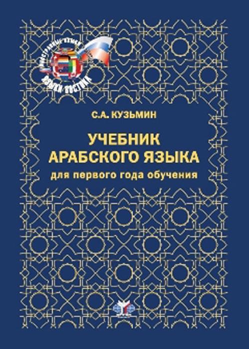 С. А. Кузьмин Учебник арабского языка для первого года обучения иванов в учебник персидского языка для 1 го года обучения