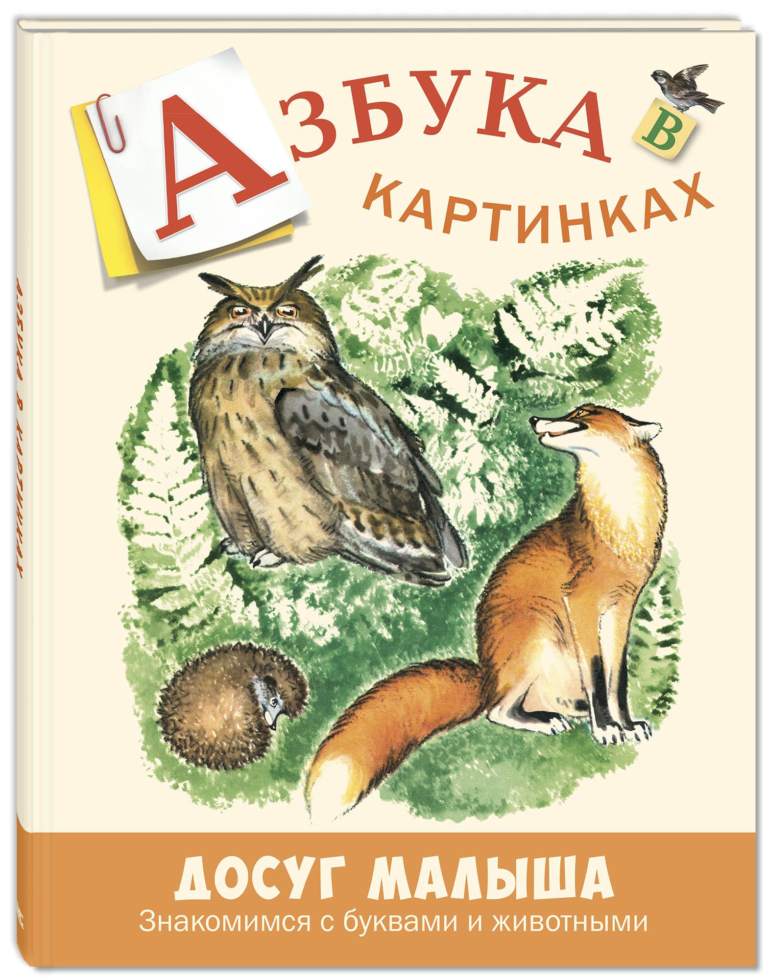 А. Бодрова Азбука в картинках азбука петербурга в стихах и картинках