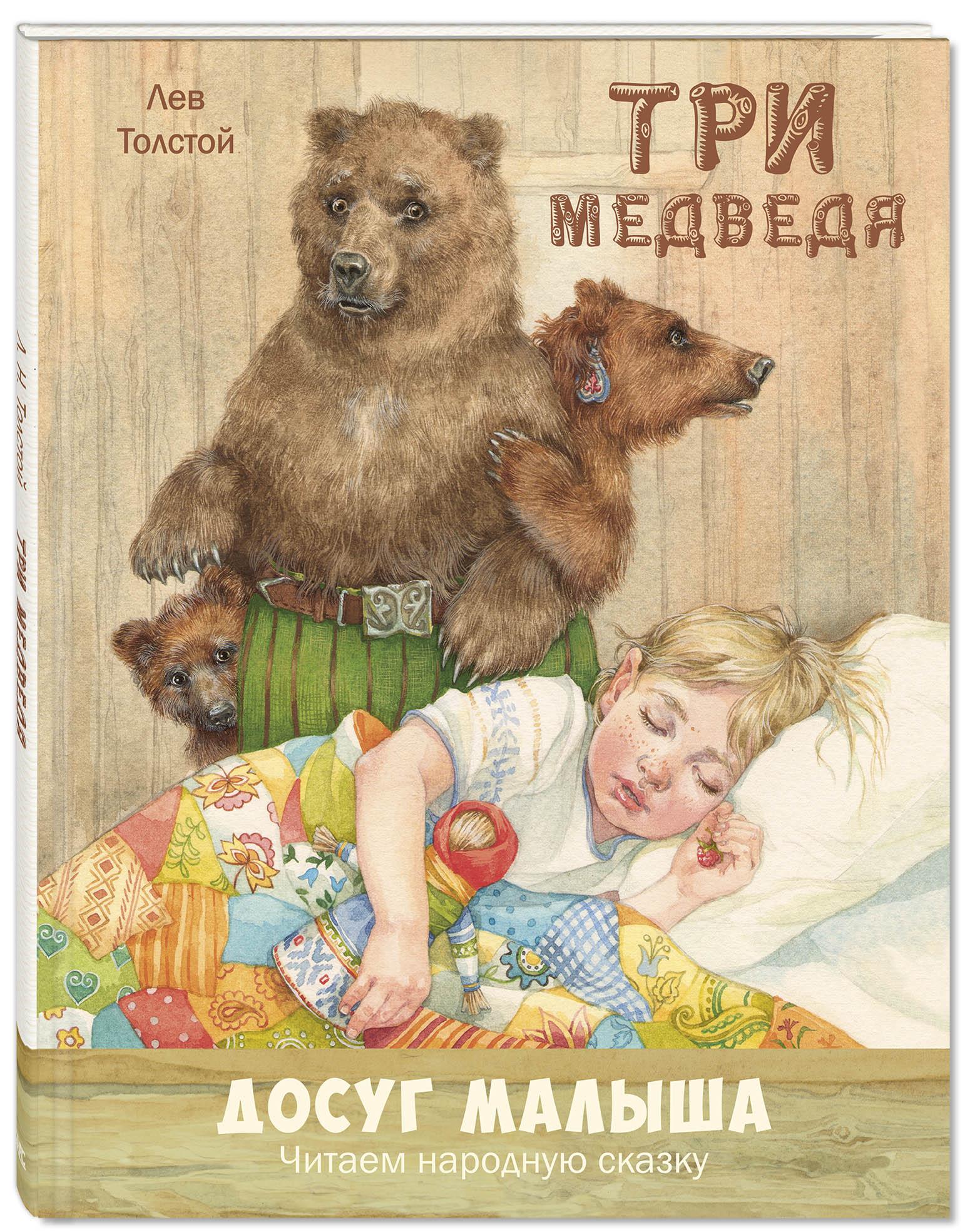Лев Толстой Три медведя. Народная сказка в пересказе Л. Н. Толстого андерсон п три сердца и три льва романы