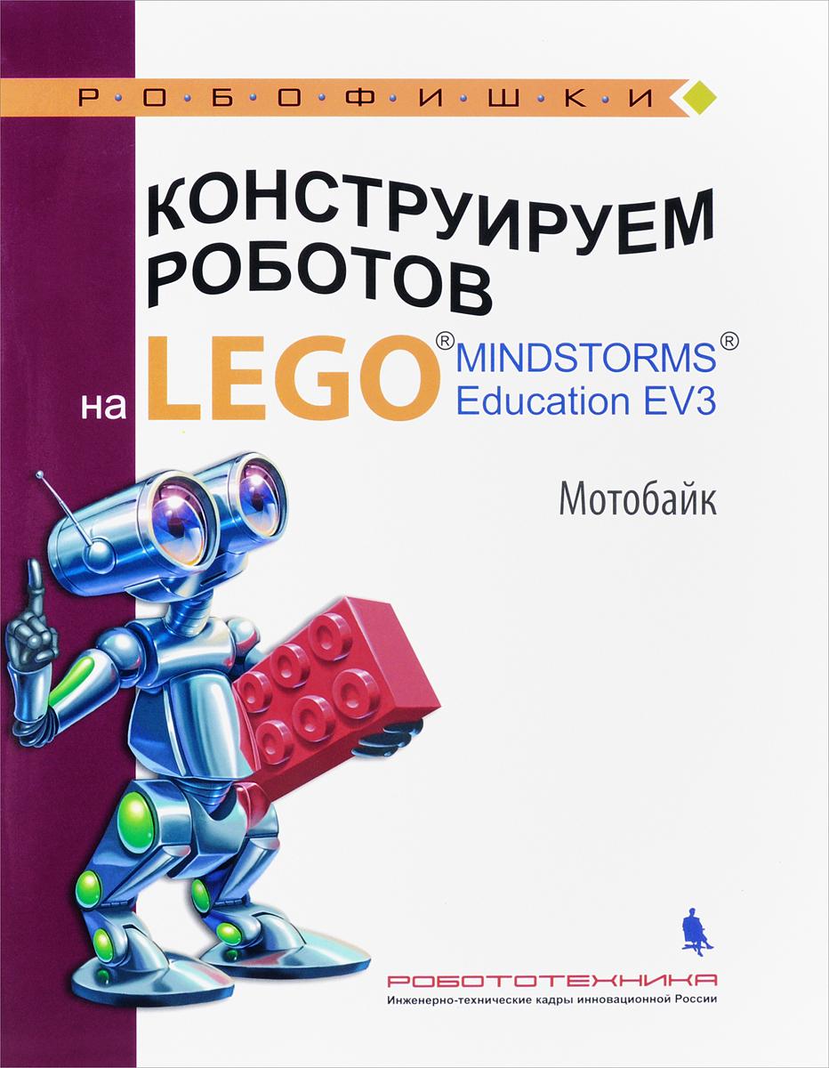 В. В. Тарапата Конструируем роботов на LEGO. Мотобайк lego education 9689 простые механизмы