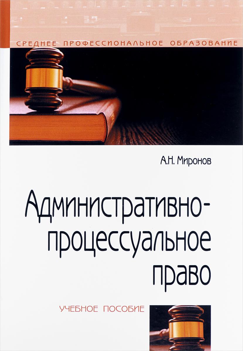 Административно-процессуальное право. Учебное пособие
