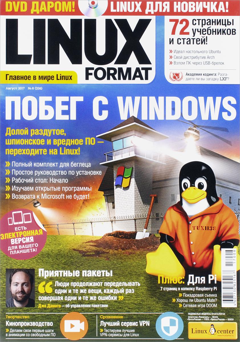Linux Format, №8 (226), август 2017 (+ DVD) linux系统管理(适用于linux认证)