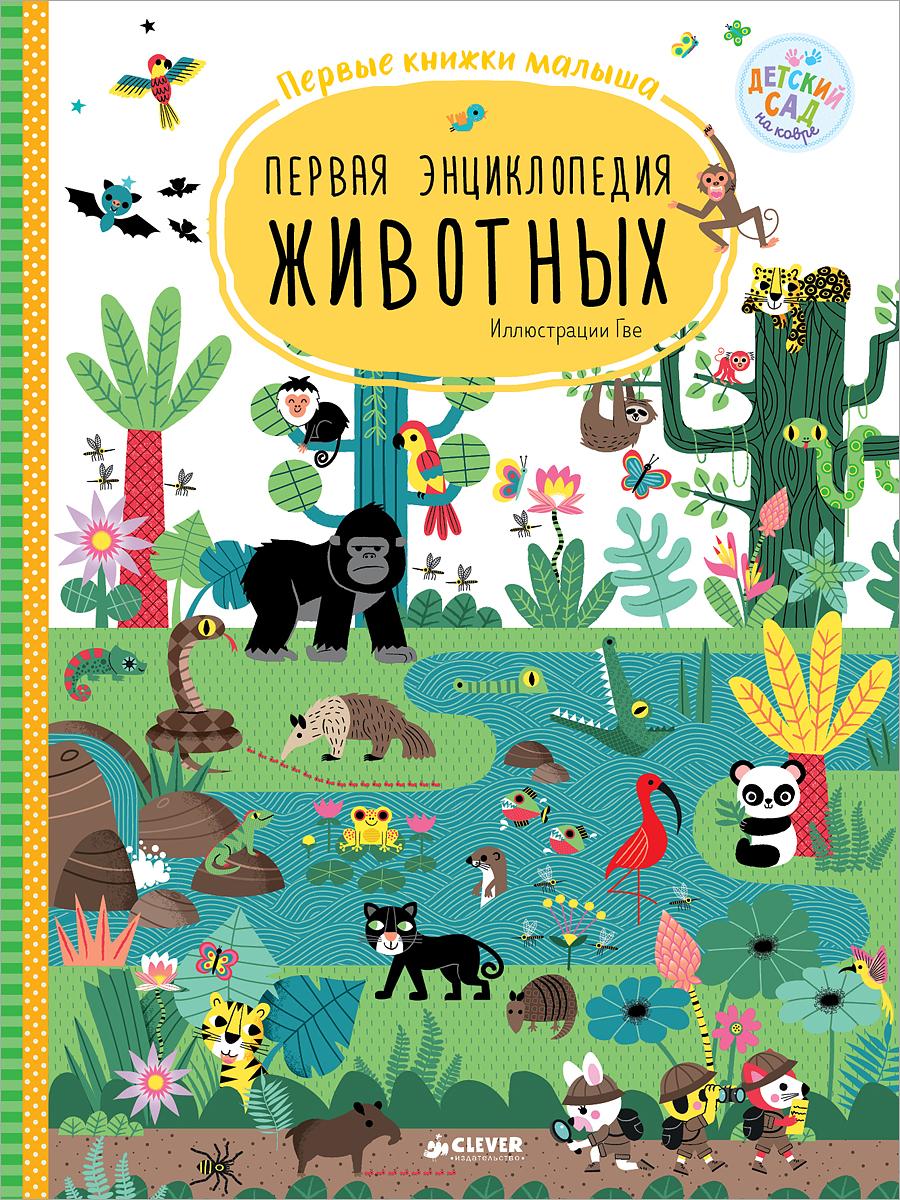 Первая энциклопедия животных. Первые книжки малыша