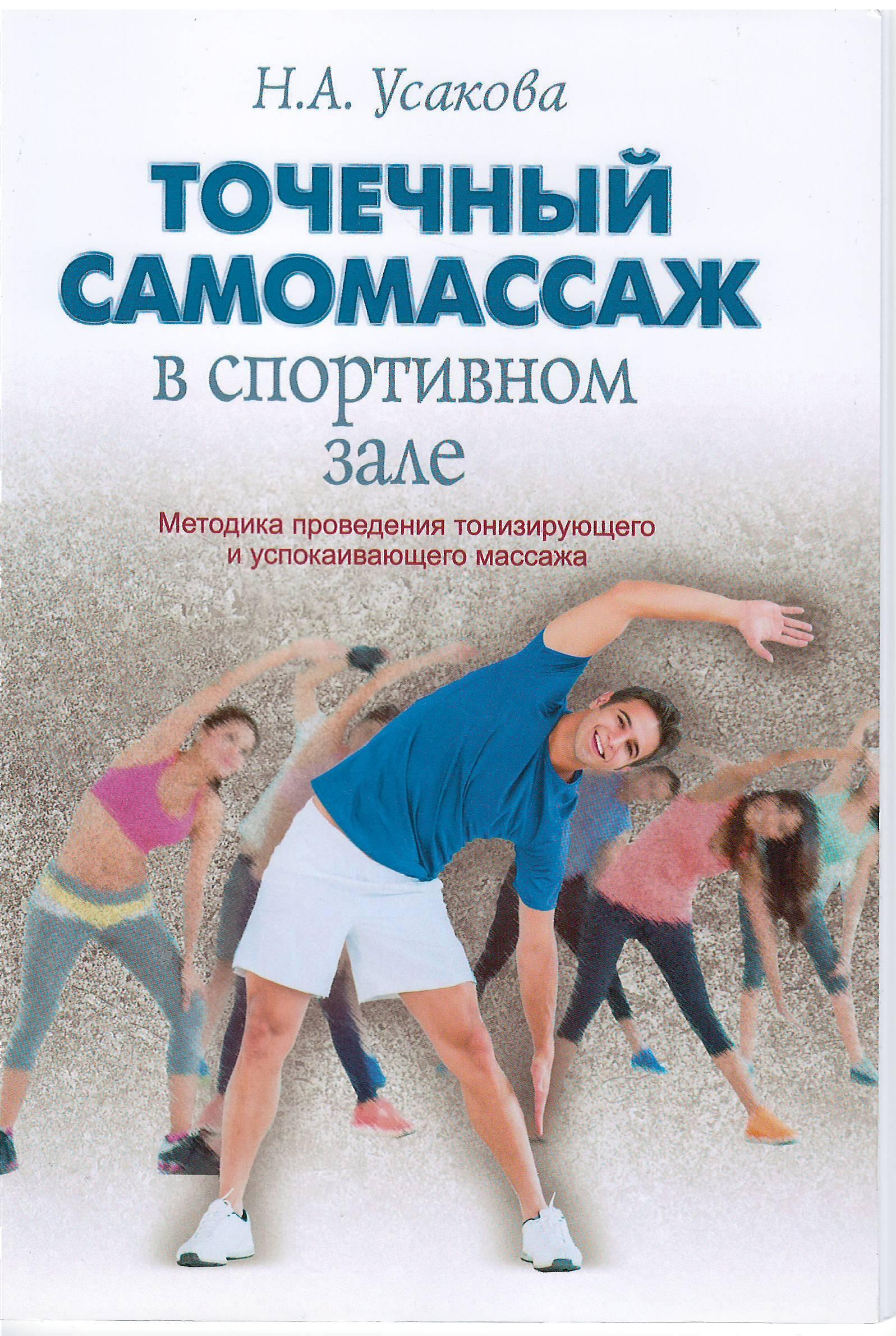 Точечный самомассаж в спортивном зале. Н. А. Усакова