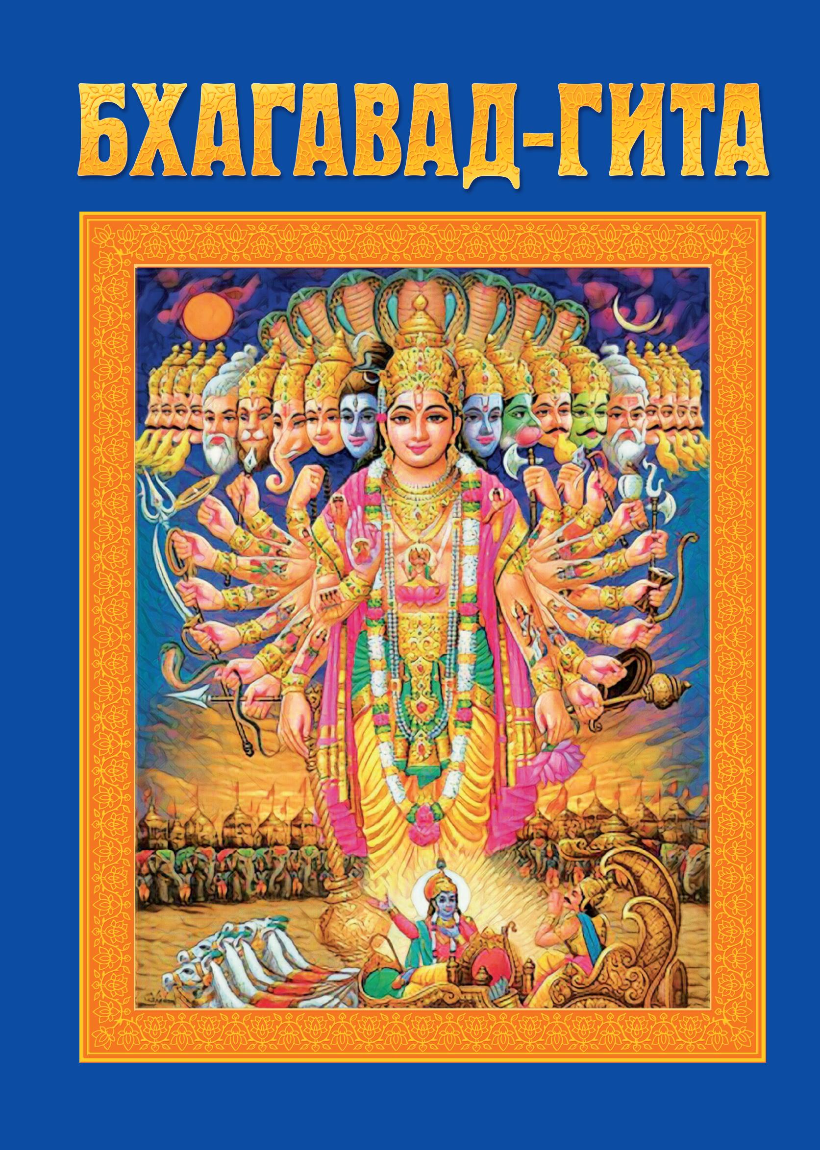 Бхагавад-гита что человеку у которого все есть