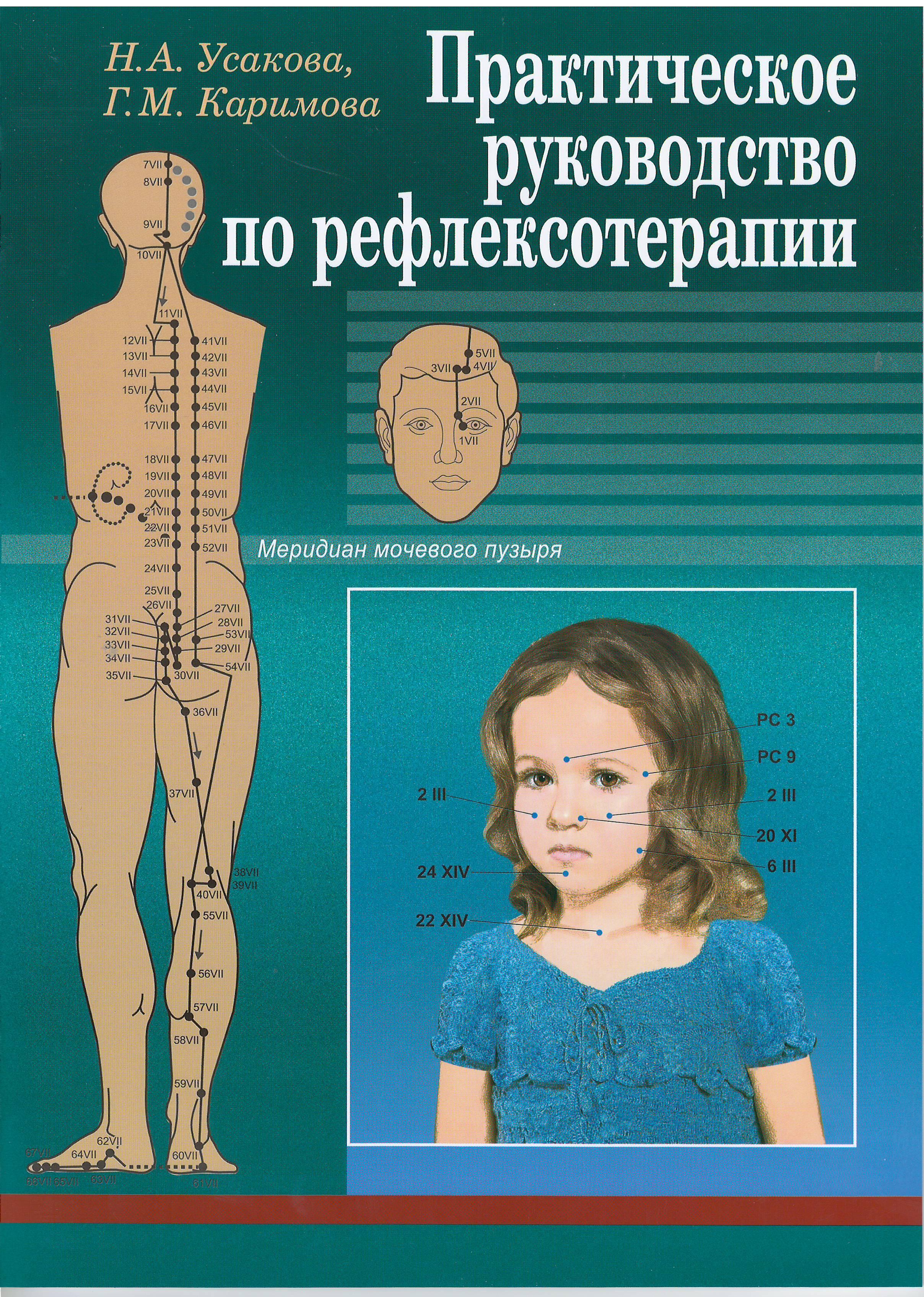 Практическое руководство по рефлексотерапии. Н. А. Усакова, Г. М. Каримова