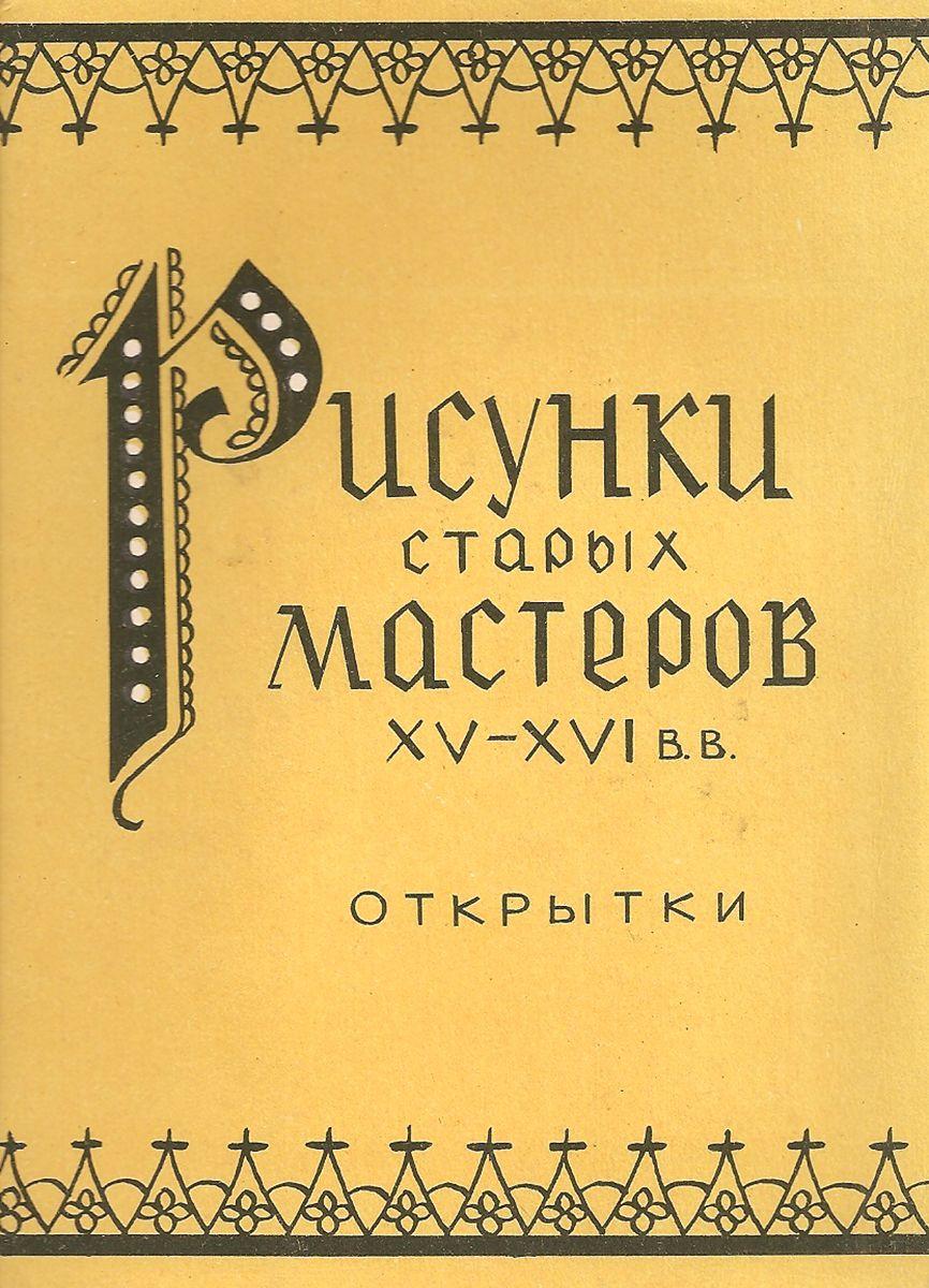 Рисунки старых мастеров XV-XVI вв. (набор из 15 открыток) искусство жостовских мастеров комплект из 25 открыток