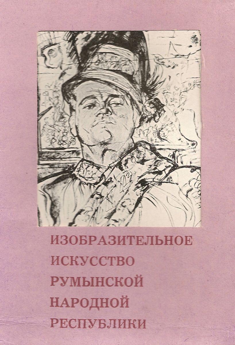 Изобразительное искусство Румынской Народной Республики (набор из 12 открыток)