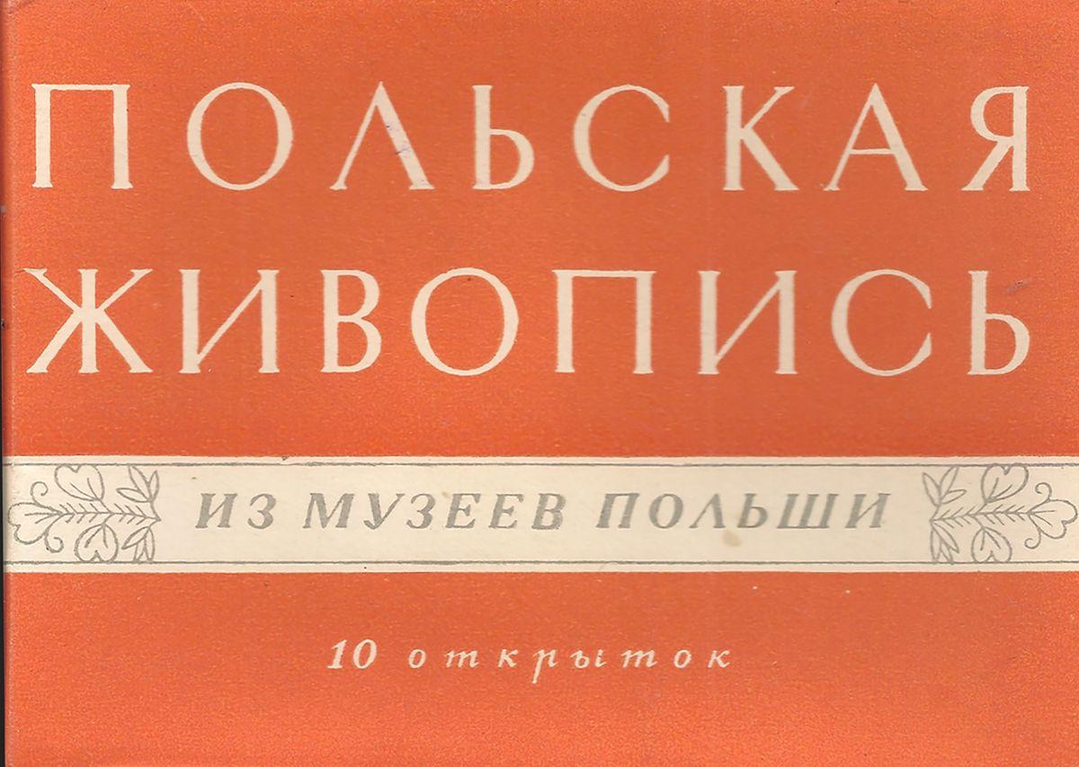 Польская живопись из музеев Польши (набор из 10 открыток)