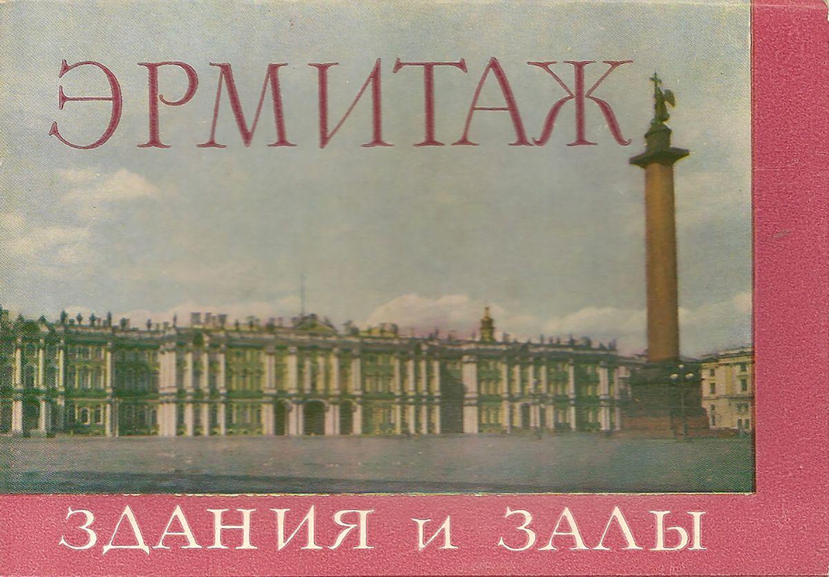 Эрмитаж. Здания и залы (набор из 24 открыток)