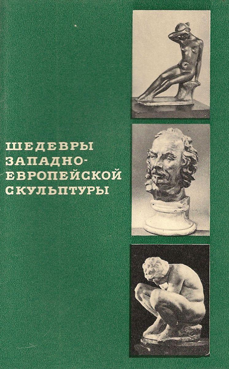 Шедевры западно-европейской скульптуры (набор из 16 открыток) скульптуры