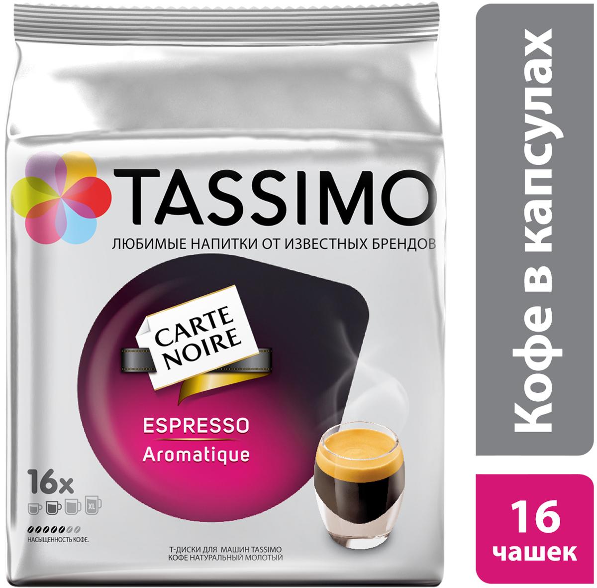 Tassimo Carte Noire Espresso Aromatique кофе в капсулах, 16 шт растворимый кофе carte noire купить