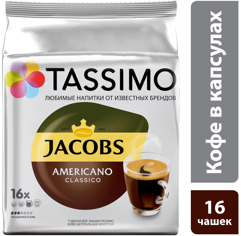 Tassimo Jacobs Americano кофе в капсулах, 16 шт капсулы т диски tassimo jacobs americano 16 порций